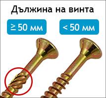 Обратна резба при дължина на винта от50 мм нагоре
